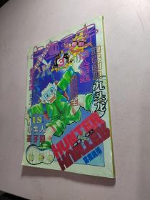 卡通王子1998.3