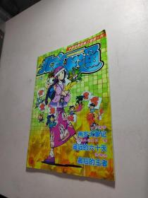 北京卡通1997.10