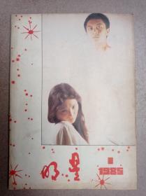 明星(85第1)(创刊号)
