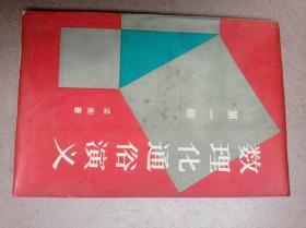 数理化通俗演义(第一册)
