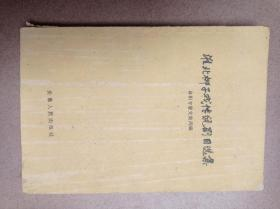淮北梆子戏传统剧目选集