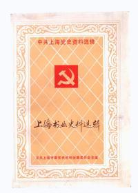 中共上海党史资料选辑:上海书业史料选辑