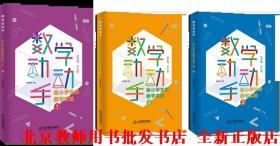【正版】数学动动手 给小学生的数学实验 1 2 3  全3册