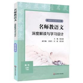 【正版】名师教语文:深度解读与学习设计(高中必修下册)