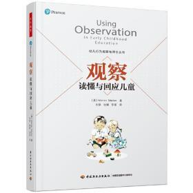 【正版】观察:读懂与回应儿童