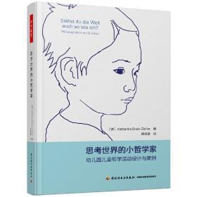 【正版】思考世界的小哲学家:幼儿园儿童哲学活动设计与案例