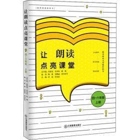 【正版】让朗读点亮课堂 (4-6年级 上册)