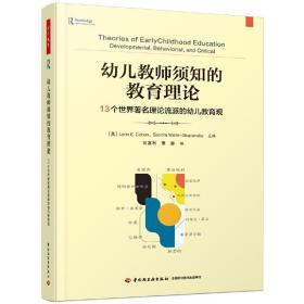 【正版】幼儿教师须知的教育理论:13个世界著名理论流派的幼儿教育观