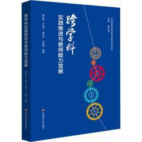 【正版】跨学科实践推进与教师能力发展