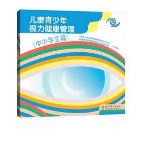 【正版】儿童青少年视力健康管理:中小学生篇
