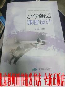 【正版】小学朝话课程设计 何华