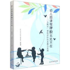 【正版】幼儿园课程评价无处不在--五维式课程评价的发展与实践