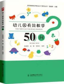 【正版】幼儿园有效教学50问  新手教师扣开职业之门系列丛书