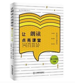 【正版】让朗读点亮课堂 4-6年级 (下册)