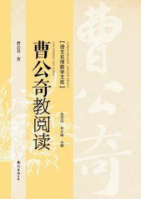【正版】曹公奇教阅读 语文名师教学文库