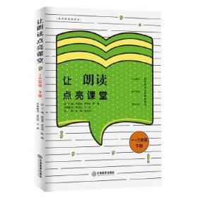【正版】让朗读点亮课堂 1-3年级 (下册)