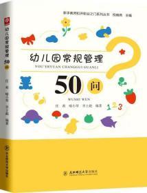【正版】幼儿园常规管理50问 新手教师扣开职业之门系列丛书