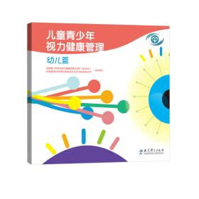 【正版】儿童青少年视力健康管理 幼儿篇