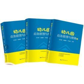 【正版】幼儿园应急管理与措施 上中下全3册