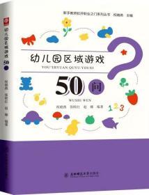 【正版】幼儿园区域游戏50问 新手教师扣开职业之门系列丛书