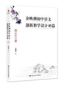 【正版】余映潮初中语文创新教学设计40篇