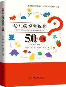 【正版】幼儿园观察指导50问 新手教师扣开职业之门系列丛书