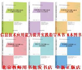 【正版】信息技术应用能力提升实践指导丛书 6本图书