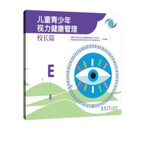 【正版】儿童青少年视力健康管理 校长篇