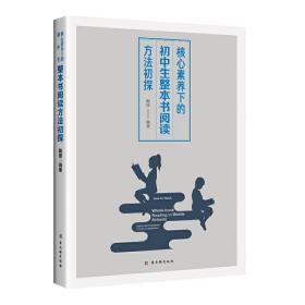 【正版】核心素养下的初中生整本书阅读方法初探