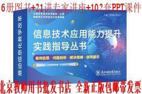【正版】信息技术应用能力提升实践指导丛书(6册图书+U盘)
