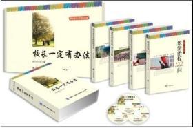 【正版】校长一定有办法 12盘DVD+4册图书