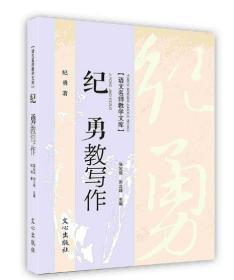 【正版】纪勇教写作 语文名师教学文库
