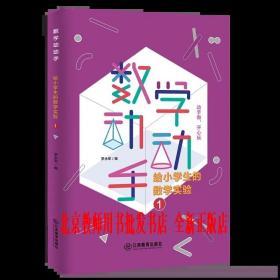 【正版】数学动动手--给小学生的数学实验 1