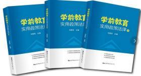 【正版】学前教育实用政策法律 上中下 全3册