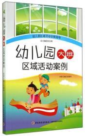 【正版】幼儿园大班区域活动案例