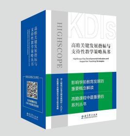 【正版】高瞻关键发展指标与支持性教学策略丛书 铂金版 8本书+解读视频