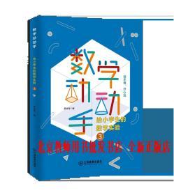 【正版】数学动动手--给小学生的数学实验 3