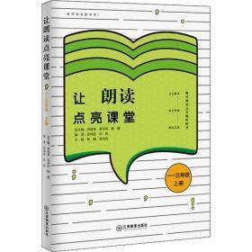 【正版】让朗读点亮课堂(1-3年级 上册)