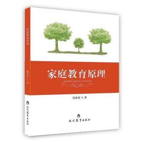 【正版】家庭教育原理 范寅虎