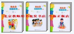 【正版】幼儿园游戏优秀案例精选(大班 中班 小班 全三册)