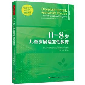 【正版】0-8岁儿童发展适宜性教育(原著第三版)