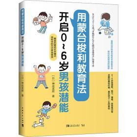 【正版】用蒙台梭利教育法开启0~6岁男孩潜能