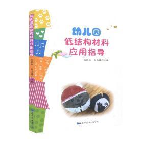 【正版】幼儿园低结构材料应用指导