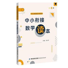 【正版】中小衔接数学读本(中小衔接系列读本)