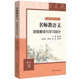 【正版】名师教语文:深度解读与学习设计 高中必修上册