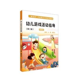 【正版】幼儿游戏活动指导(第二版 微课版)
