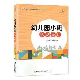 【正版】幼儿园小班活动设计(全国幼儿教师培训用书)