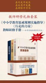 【正版】中小学教育惩戒规则实施指导+行走的力量+教师研修手册 2021年教师节礼物书