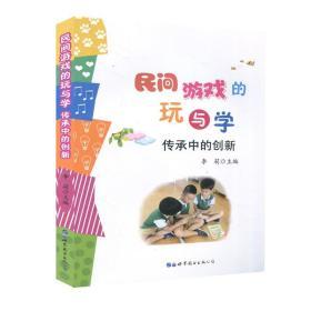 【正版】幼儿园民间游戏的玩与学 传承中的创新