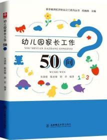 【正版】幼儿园家长工作50问 新手教师扣开职业之门系列丛书